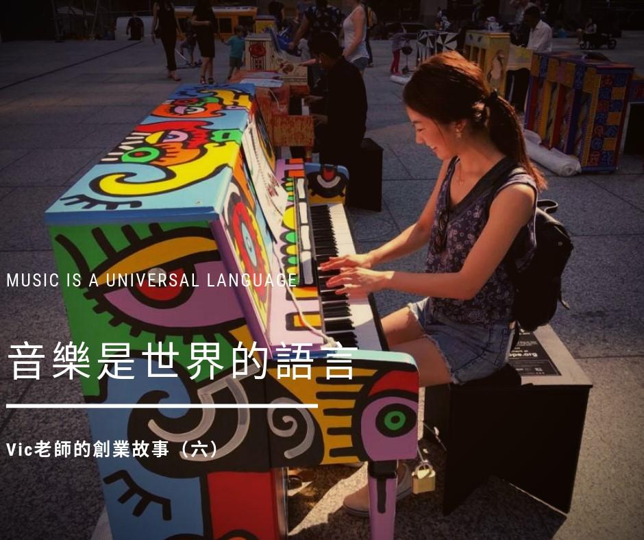 vic老師的創業故事(六) 音樂是世界的語言